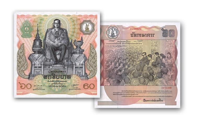 THAILANDIA, IL QUADRATO DI BANGKOK