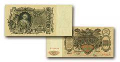 Russia, la banconota della Zarina