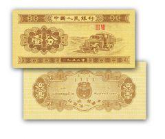 Cina, La banconota del Camion
