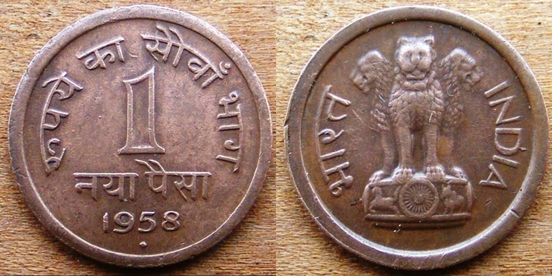 India Republic a km8 1 Naya Paisa