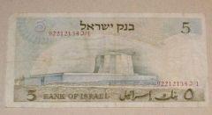 5 Lire Israeliane Albert Einstein 1968/2