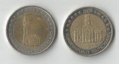 germania comm II