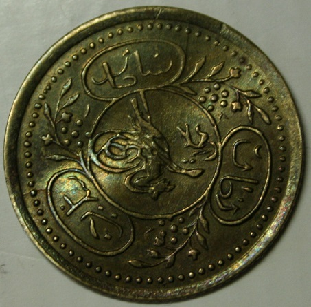 Turchia 1 hayriye altin 1223 (2).JPG
