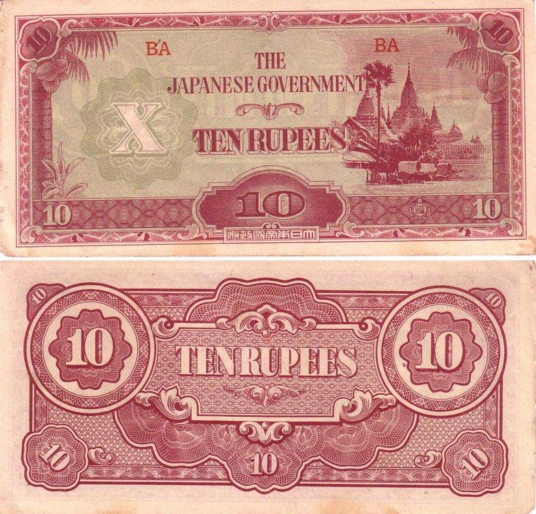 Burma-10-Rupees.jpg