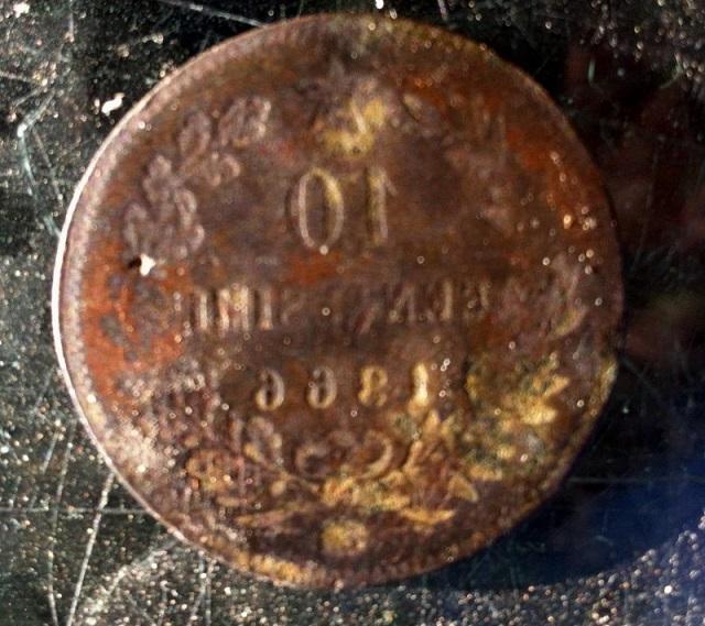 10cent1866r.JPG