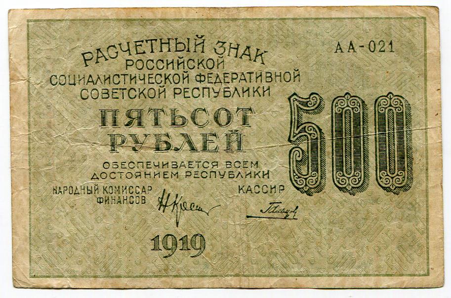 59f9a833f0681_RUSSIA1919B.jpg.82e6555143ec0a1233f1135580c7d62c.jpg