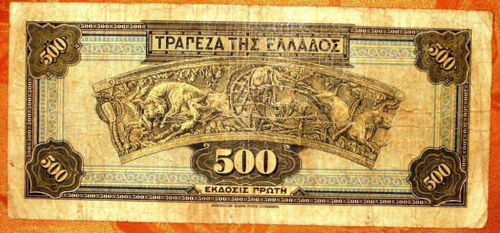 500 dracme 1932 r.jpg