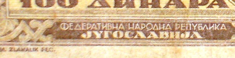 100 dinara 1946 part.jpg