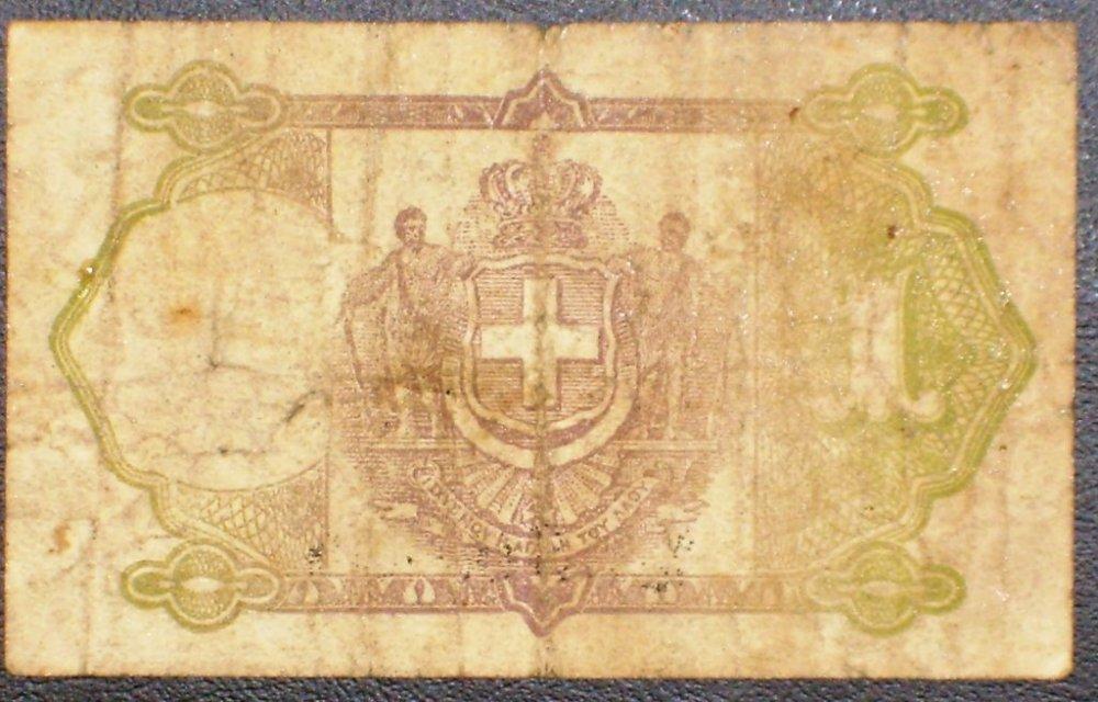 1 dracma 1917 r.jpg