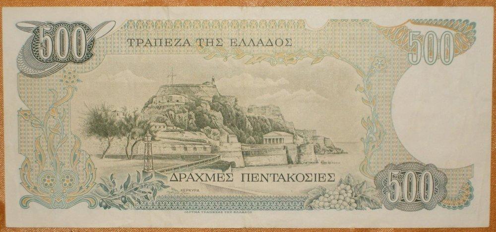 500 dracme r1.jpg