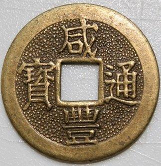 1129046782_China1cash1851-61(2).JPG.3dfdec7e1086f15d9522efee119b13c4.JPG