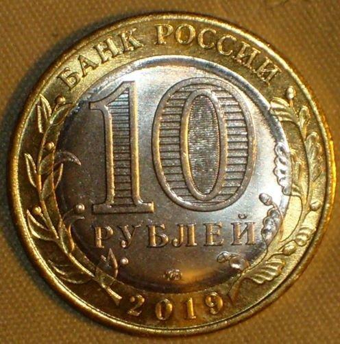 10 rubles 2019 d.jpg