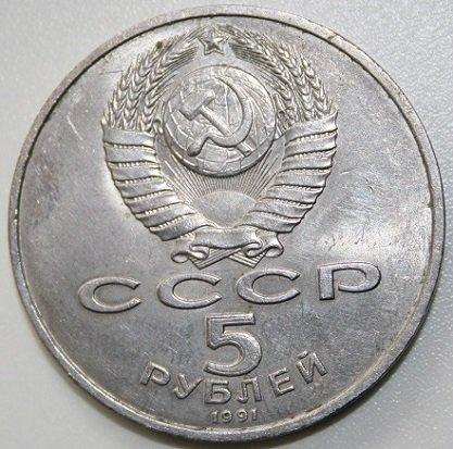 185760085_Russia5Rubles1991(2).JPG.5529695ad55a335eb859d9634916cc88.JPG