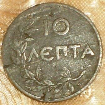 10 Lepta _1922 r .jpg