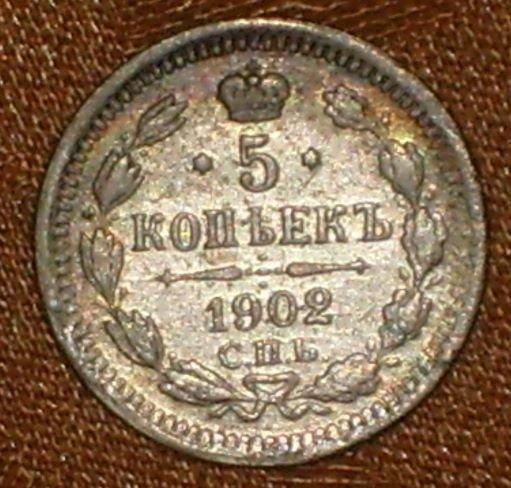 5 kopek 1902 r.JPG