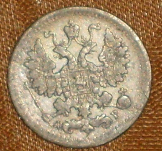 5 kopek 1902 d.JPG
