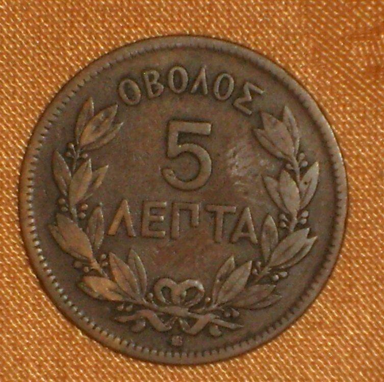 5 Lepta 1869 r.JPG
