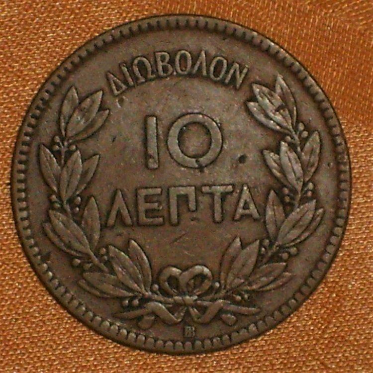 10 Lepta 1870 r.JPG