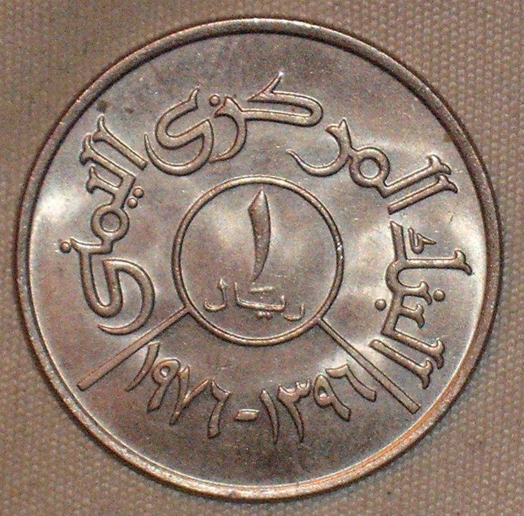 1 riyal 1976 r.JPG
