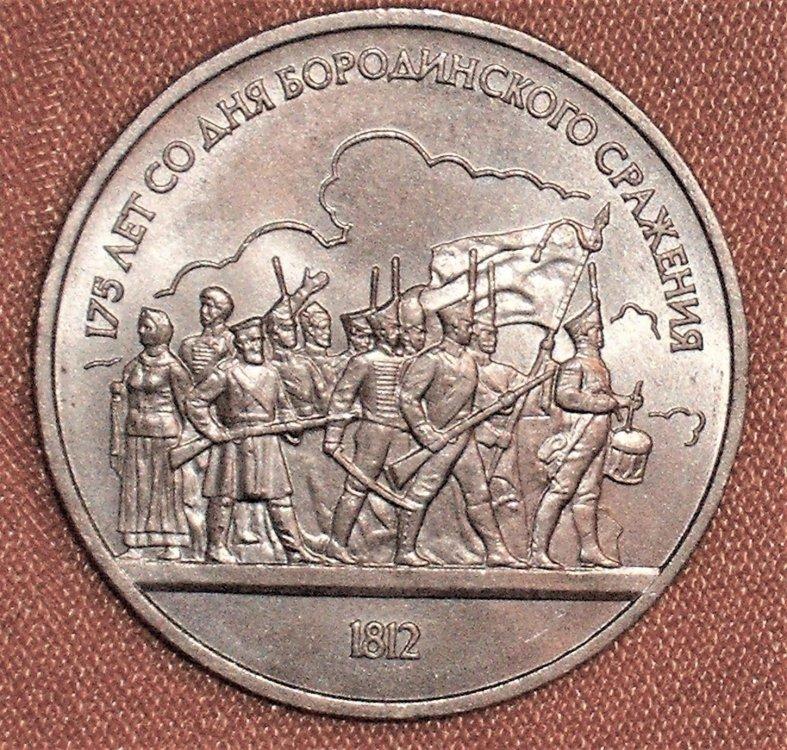 1 rublo 1987 Borodino r.JPG