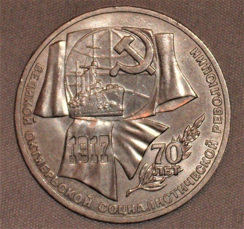 1 rublo 1987 r.JPG