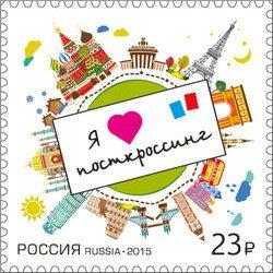 Postcrossing__RU_stamp_0.jpg