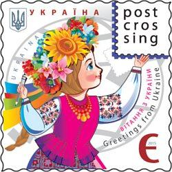 postcrossing_ua_stamp_0.jpg