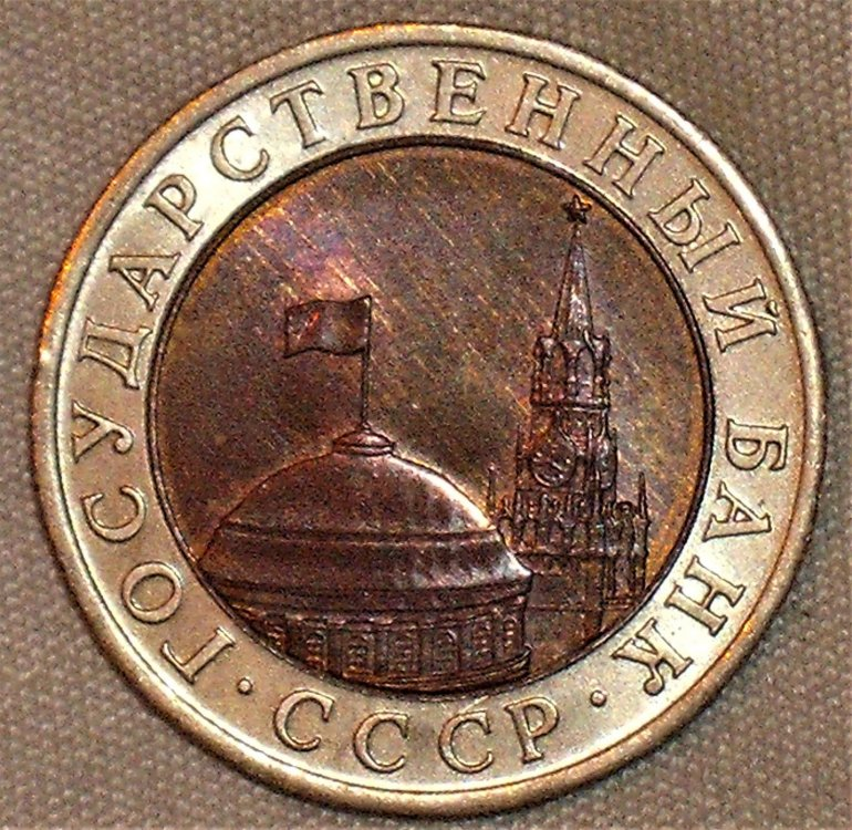 10 rubli 1991 d.JPG