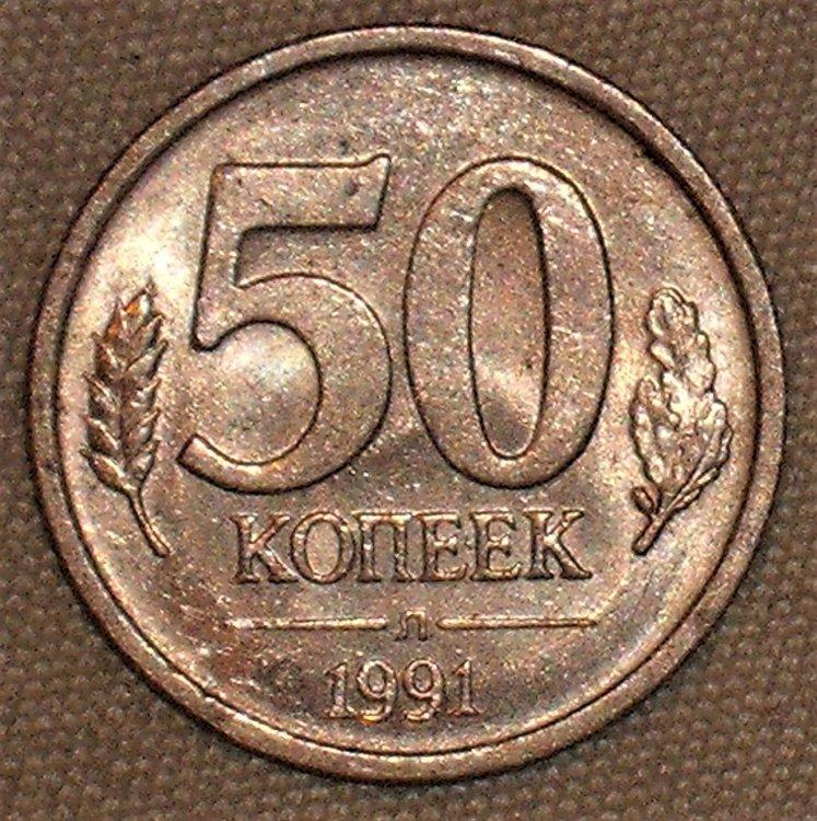 50 kopeks 1991 r.JPG
