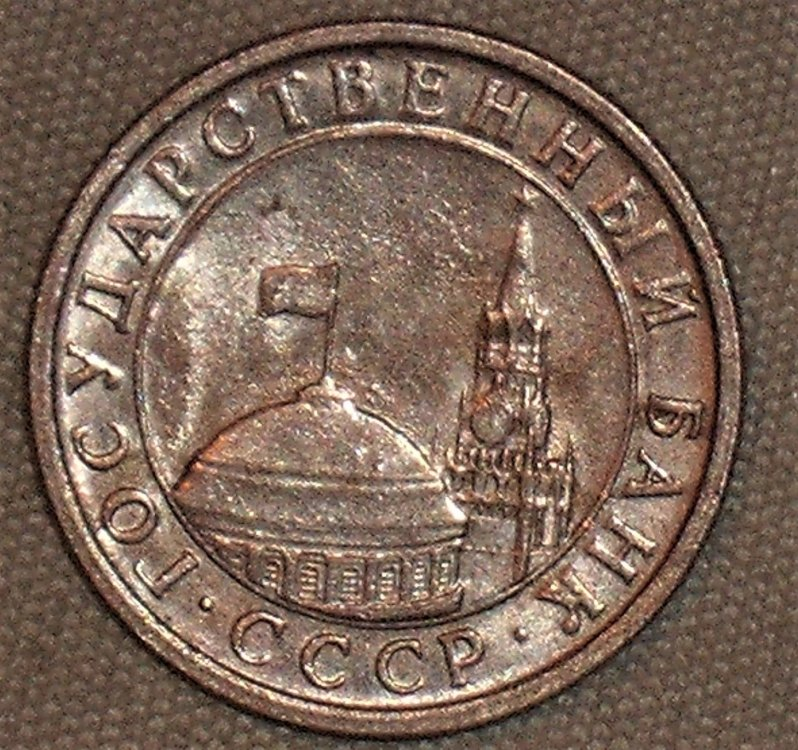 50 kopeks 1991 d.JPG