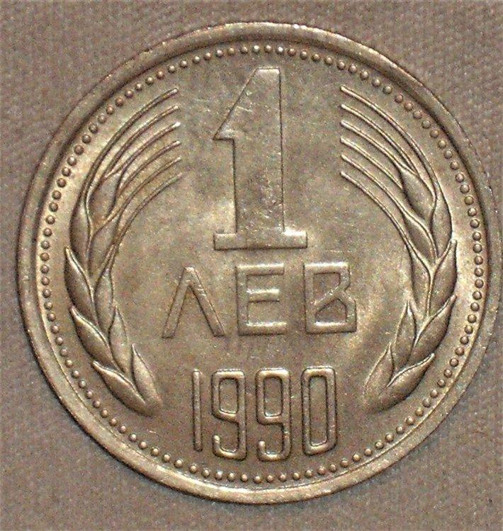 1 lev 1990 r.JPG