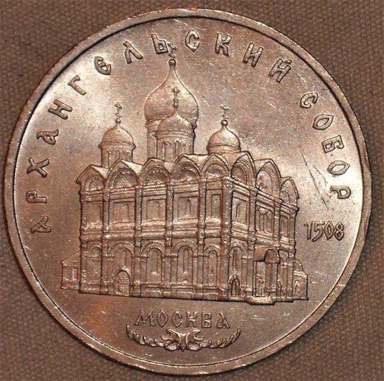 5 rubli 1991 r arcangelo.JPG