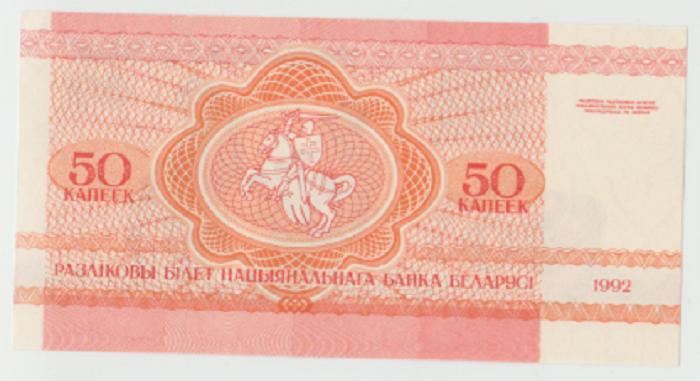 bie)50kaneek1992-.PNG