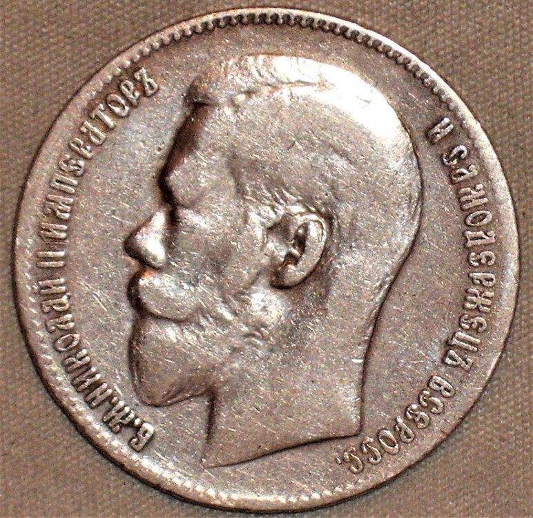 1 rublo 1899 d.JPG