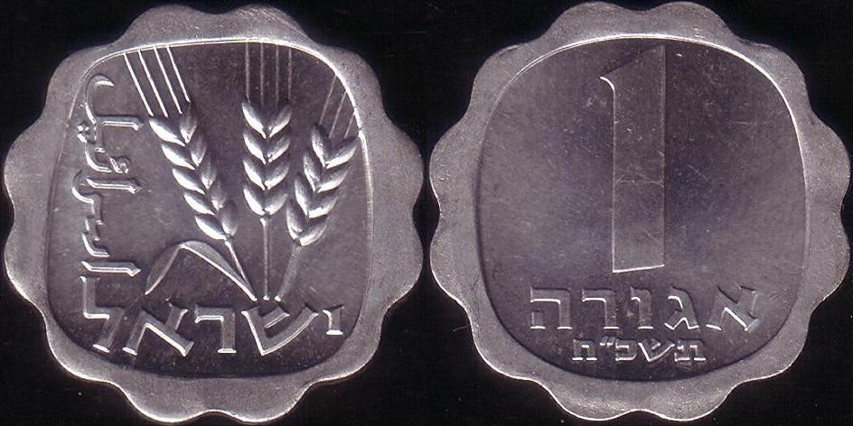 Israele_-_1_Agorah_-_1968.JPG