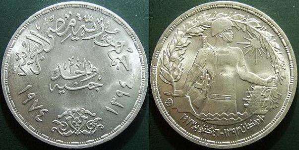 1 Pound - 1974