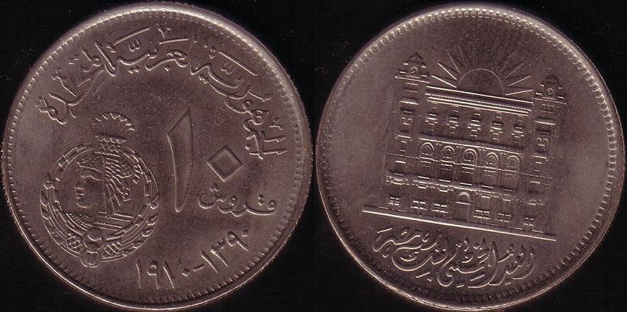 Egitto – 10 Piastre – 1970 – Banca Egiziana