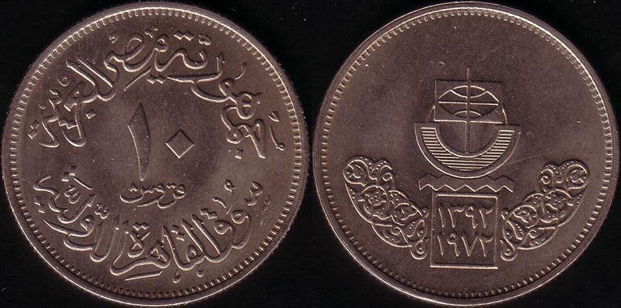 Egitto – 10 Piastre – 1972 – Fiera