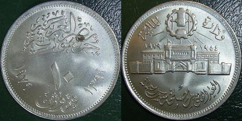 10 Piastre – 1979 – Abbasia Mint