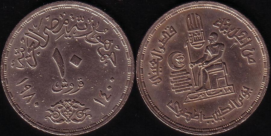Egitto – 10 Piastre – 1980 – Dottore