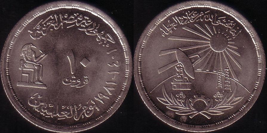 Egitto – 10 Piastre – 1981 – Scienza