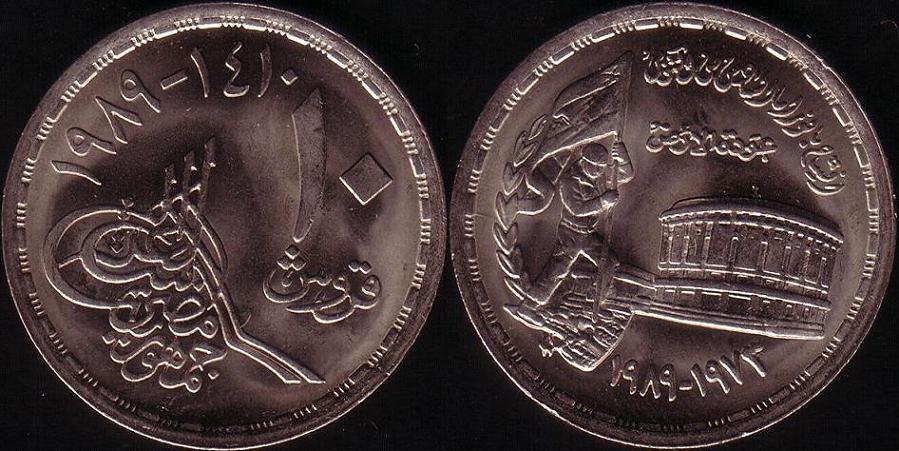 Egitto – 10 Piastre – 1989