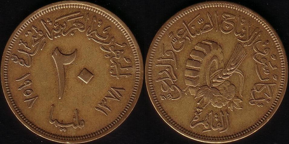 Egitto – 20 Milliemes – 1958