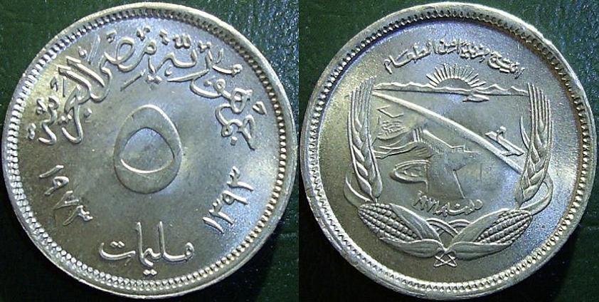 5 Milliemes – 1973 FAO