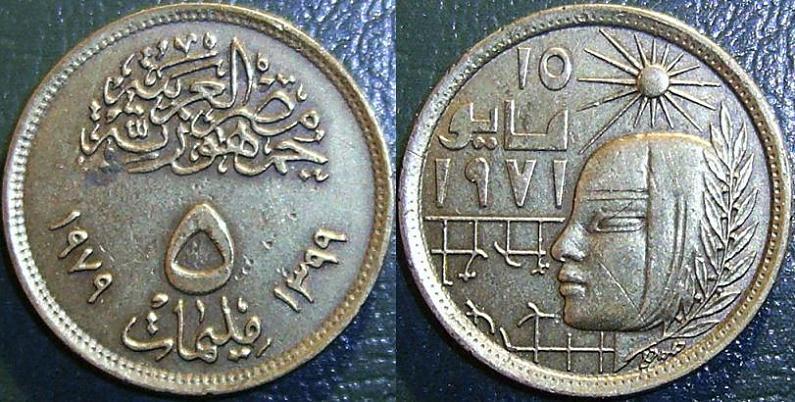 5 Milliemes – 1979
