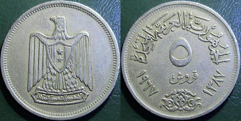 5 Piastre - 1967