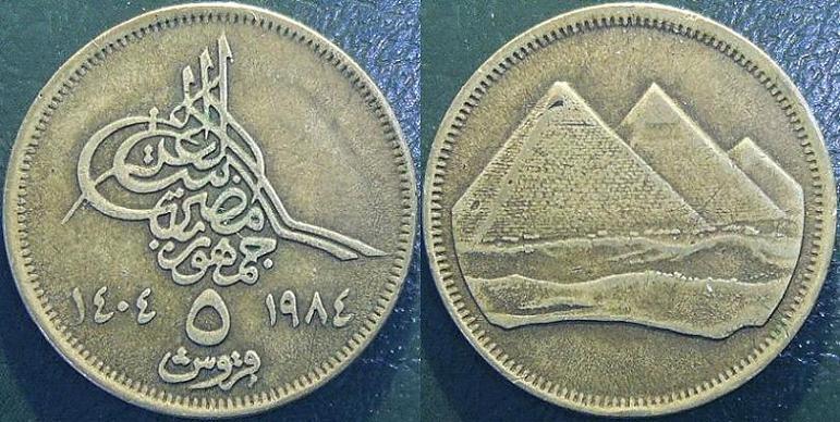 5 Piastre – 1404 – 1984