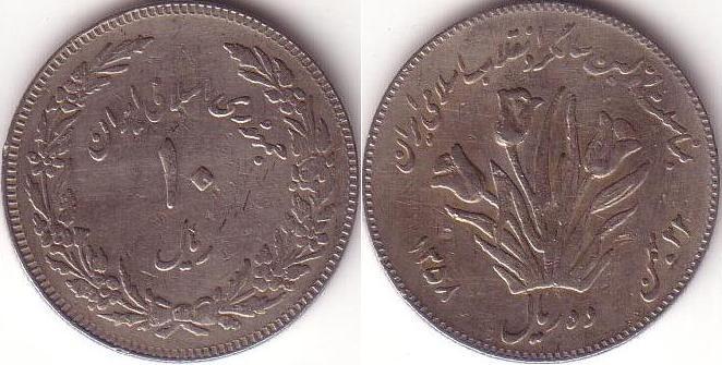 Iran – 10 Rials – 1979