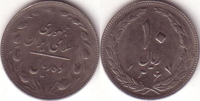 Iran – 10 Rials – 1988