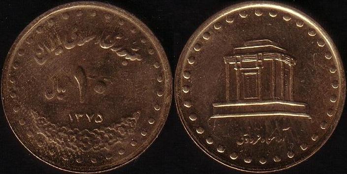 Iran – 10 Rials – 1996